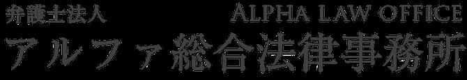 弁護士法人 アルファ総合法律事務所 – 所沢・国分寺の弁護士事務所